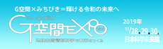 G空間EXPO2019